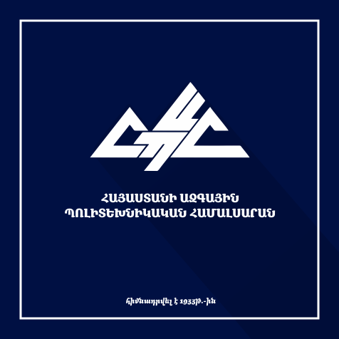 National Polytechnic University of Armenia Logo