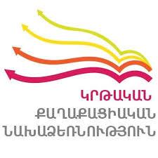 Կրթական քաղաքացիական նախաձեռնություն (ԿՔՆ) Logo